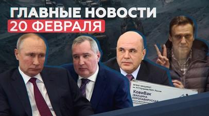 Новости дня 20 февраля: приговор Навальному, ЧП в Норильске и новая вакцина от коронавируса