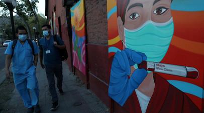 Более пяти миллионов жителей Чили привились от коронавируса