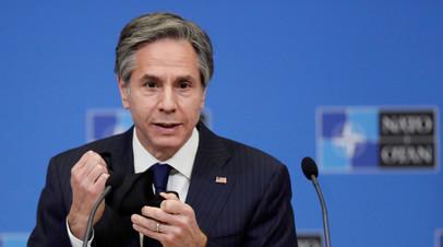 Блинкен: общие интересы не помешают США противостоять России