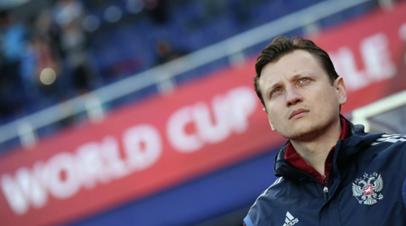 Галактионов прокомментировал поражение молодёжной сборной России от Франции
