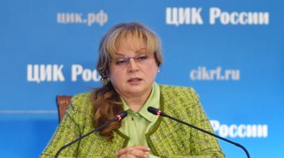 Памфилова рассказала о возможных сроках начала избирательной кампании