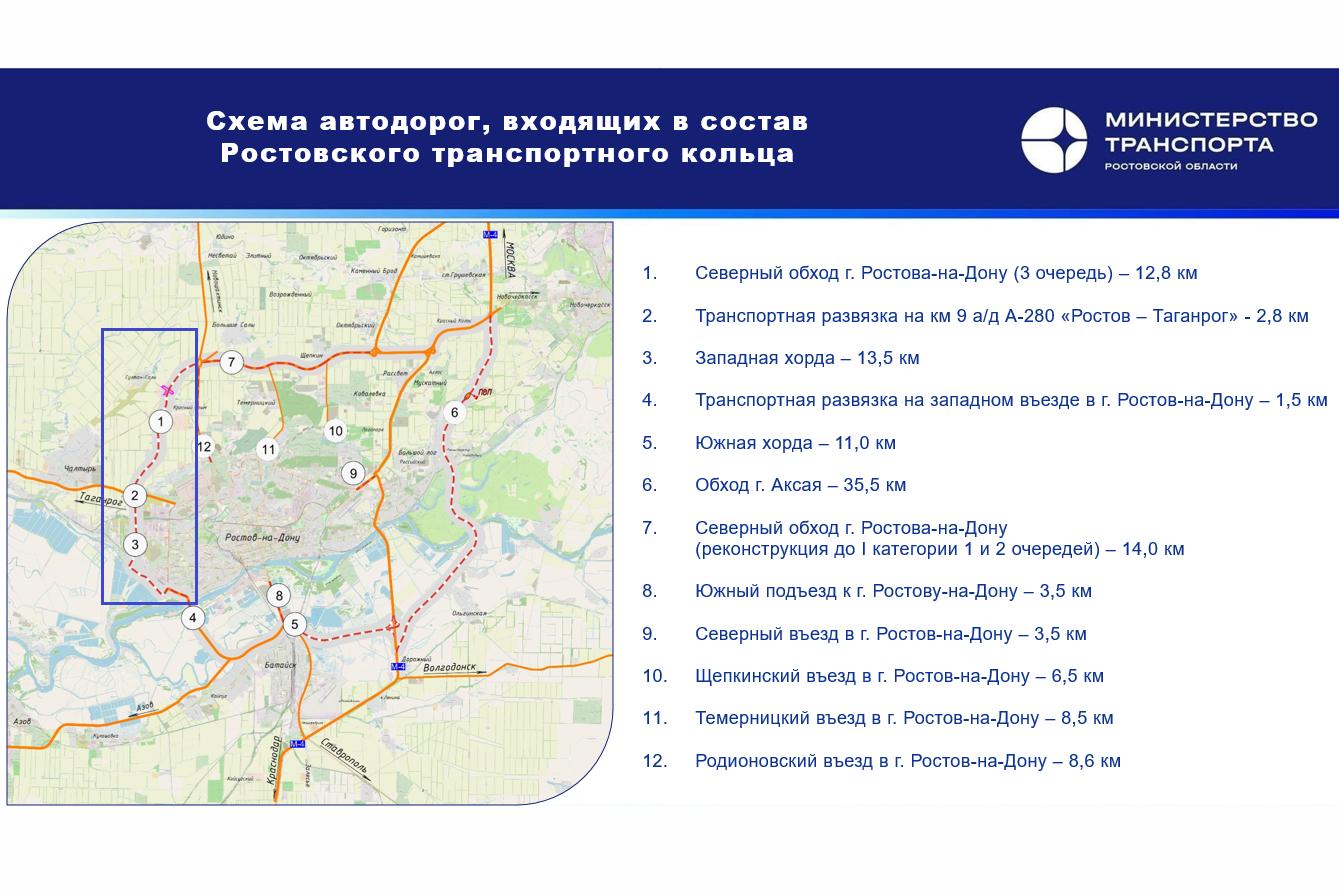 Определили подрядчика для проектирования западной хорды Ростовского транспортного кольца