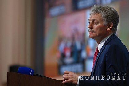 Кремль назвал новые санкции США попыткой пнуть отношения с Россией