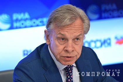 В Совфеде назвали три невыполнимых условия для сближения России с Западом