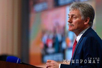Кремль отреагировал на расследование Навального о ФСБ