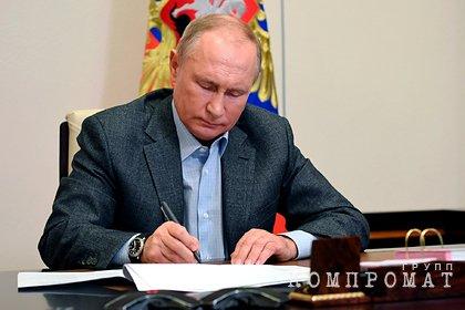 Путин подписал закон о Госсовете