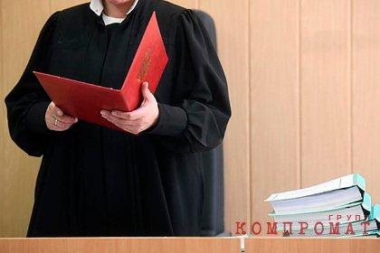 Арбитраж проверит появление в решениях российской судьи фразы «письку сосите»