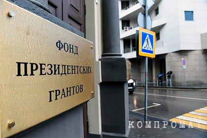Российским НКО выплатят президентские гранты на миллиарды рублей