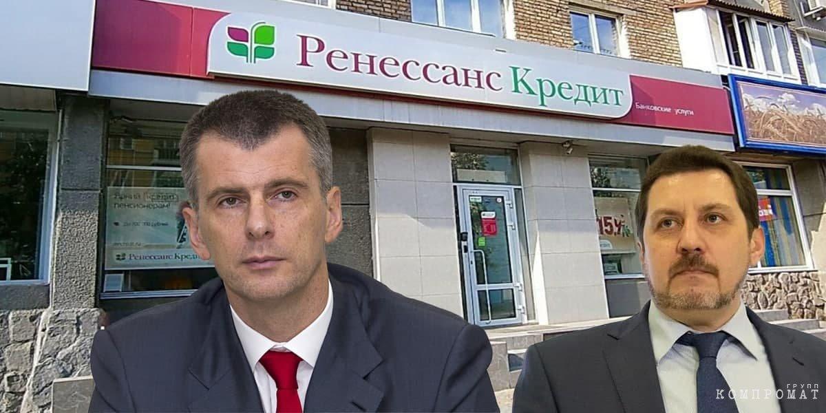 Экономика Деятель «Ренессанса» Прохоров