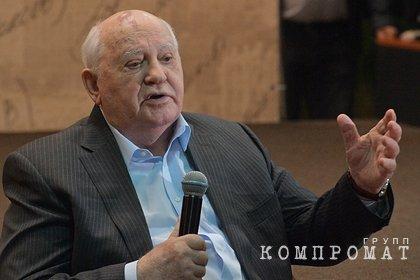 Горбачев заявил об угрозе США из-за беспорядков в Вашингтоне