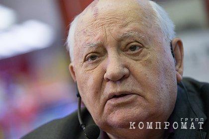 Горбачев объяснил кризисы на постсоветском пространстве