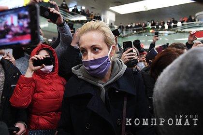 Юлию Навальную отпустили после задержания в Москве