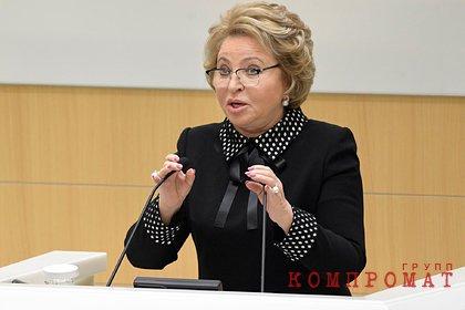 Матвиенко возмутилась информацией о ее пенсии в 450 тысяч рублей