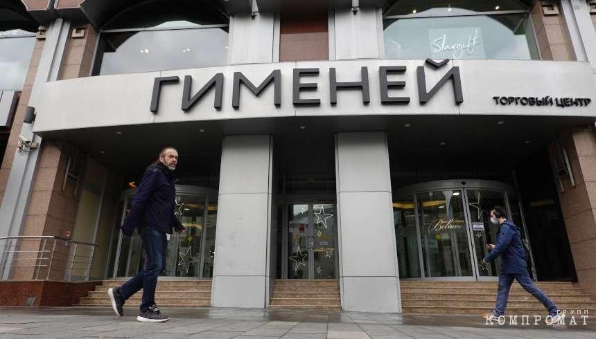 Люксовые торговые комплексы в центре Москвы опять сменили собственников