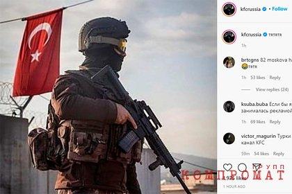 Турки «захватили» аккаунт российского KFC