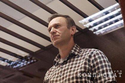 Прокурор напомнила о нарушениях Навального на условном сроке