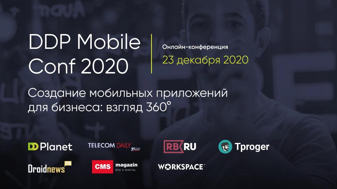 23 декабря пройдет онлайн-конференция DDP Mobile Conf 2020