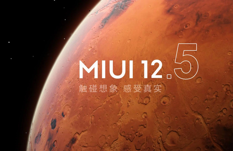 MIUI 12.5 реально существует? Кто её получит?