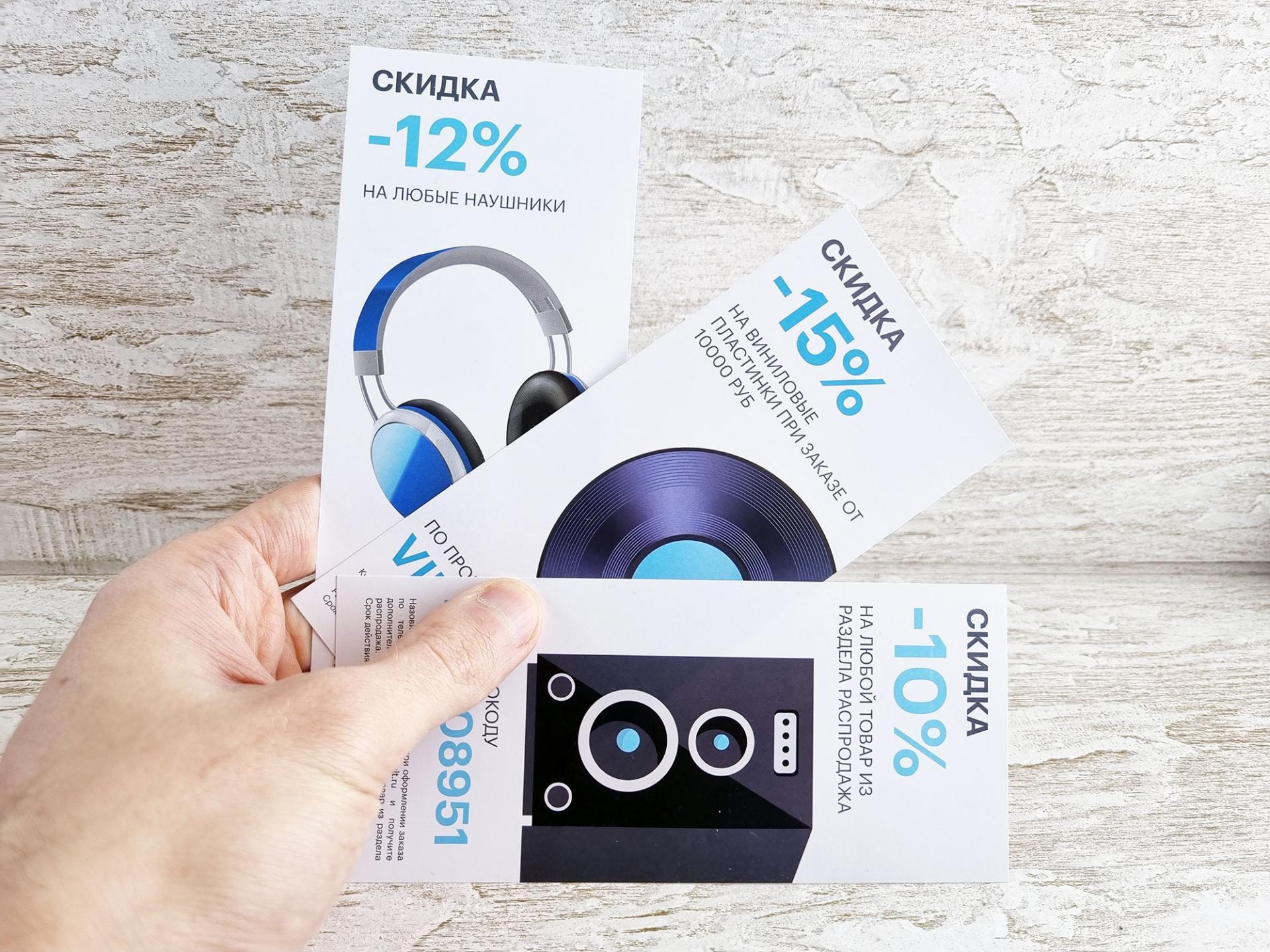 Промо-коды магазина pult.ru для любителей качественного аудио и видео