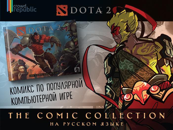 Комикс по DOTA 2 впервые на русском языке!