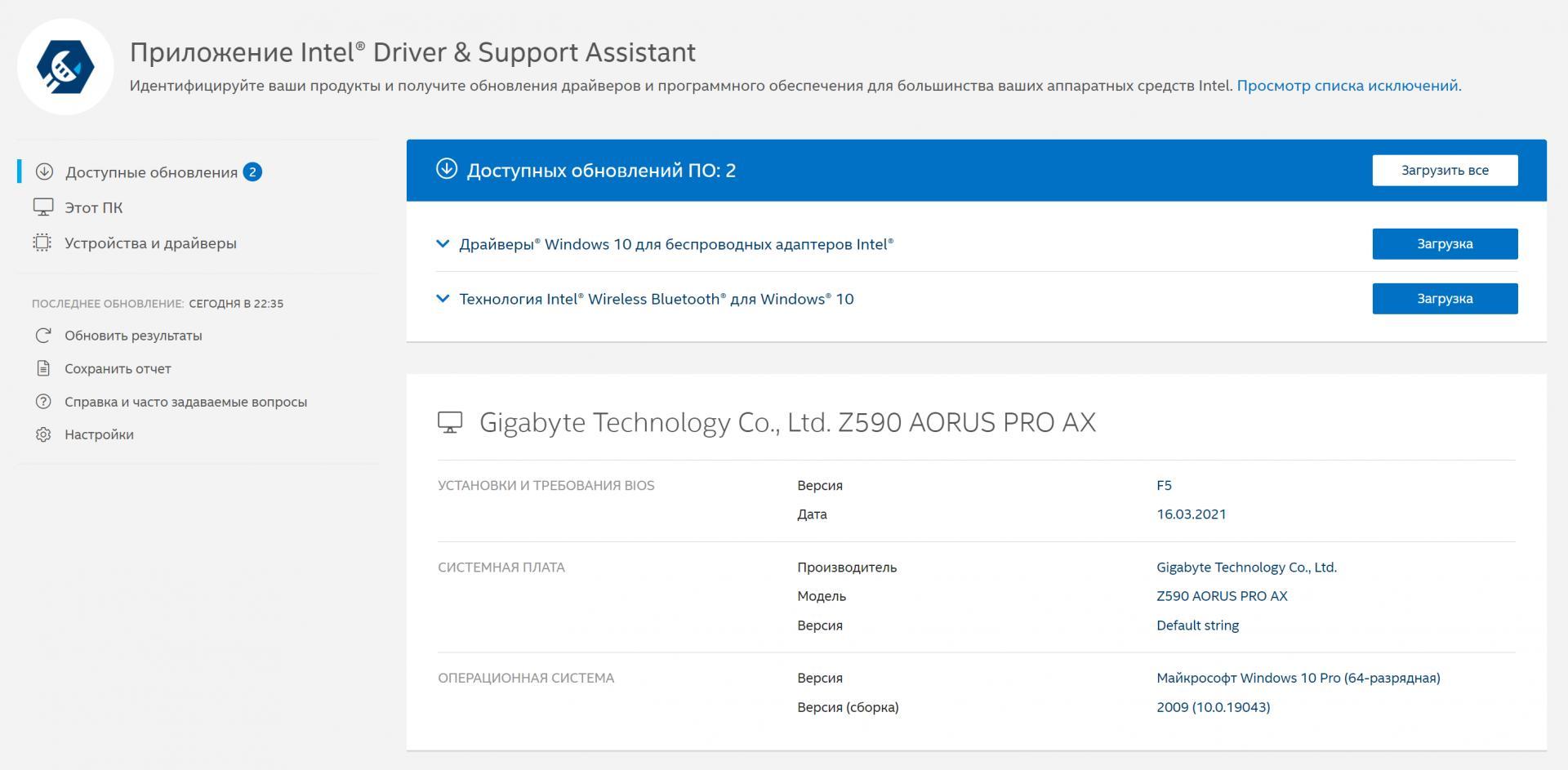 Как установить все свежие драйвера для компьютера с Intel?