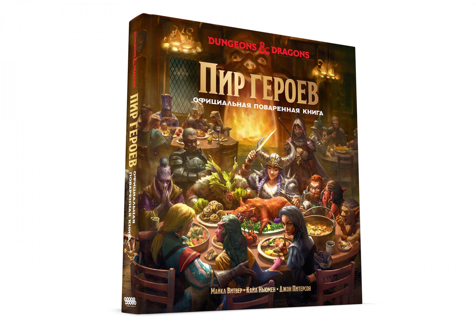 Попробуйте лакомства мира Dungeons & Dragons