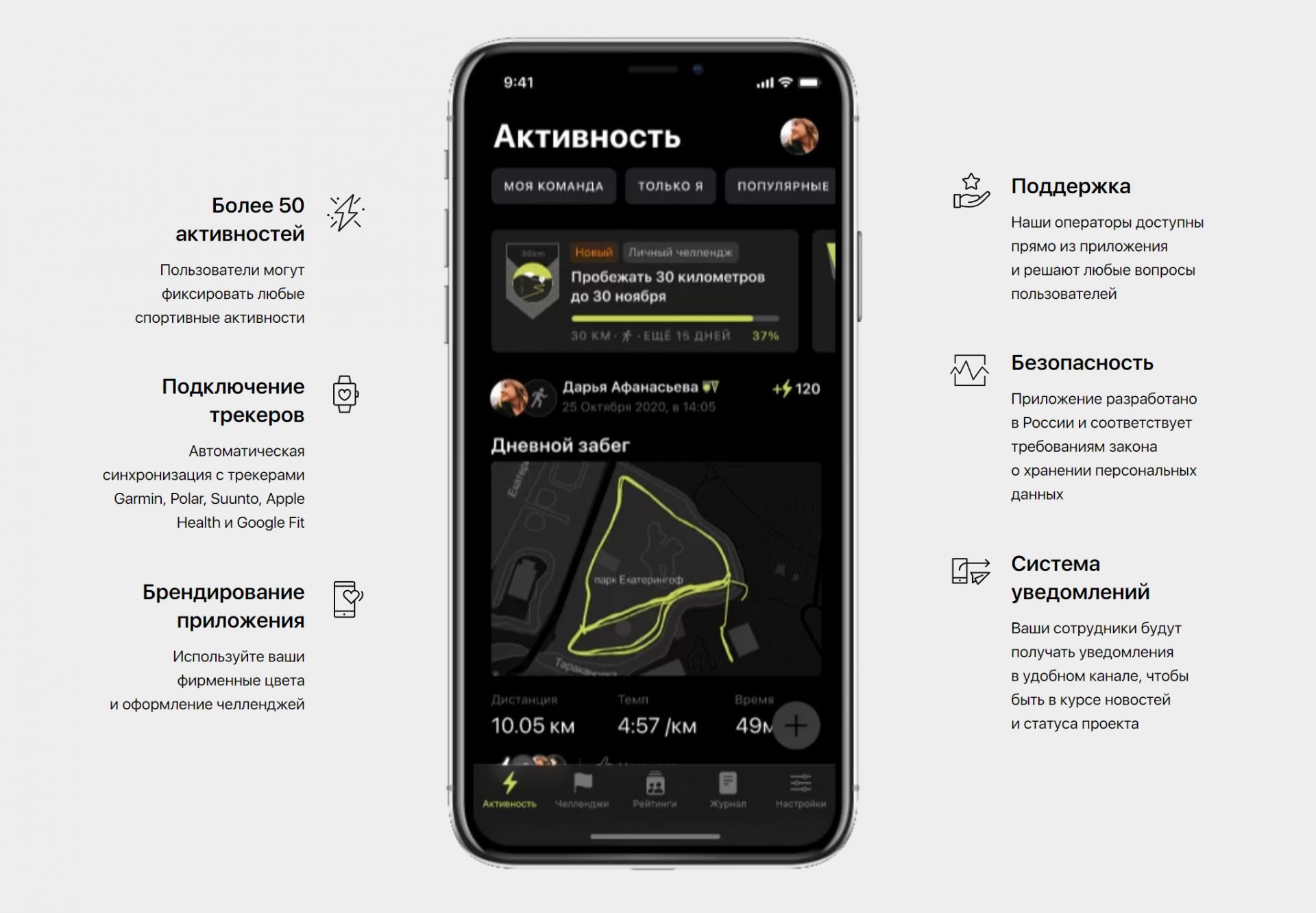 В России запустили приложение для вовлечения сотрудников корпораций в спорт и ЗОЖ