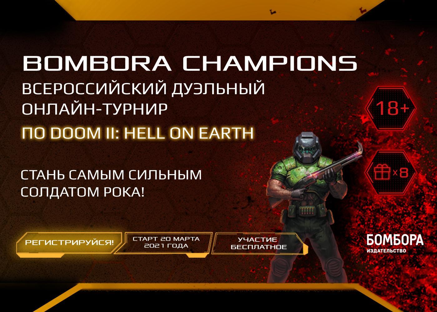 Всероссийский дуэльный онлайн-турнир по DOOM II: Hell on Earth