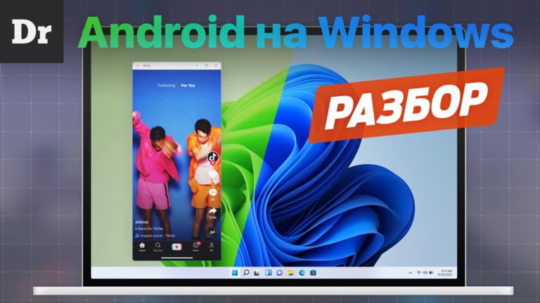 Как работают Android-приложения в Windows 11? Разбор