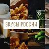 «Вкусами России» признаны татарский вяленый гусь, карельская форель и бурятские буузы