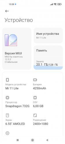 Дождались! Xiaomi выпустила MIUI 12.5 для Mi 11 Lite