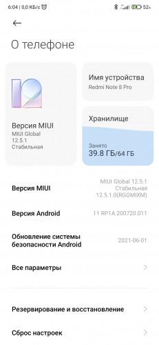Redmi Note 8 Pro получил MIUI 12.5 и Android 11, но пока не для всех