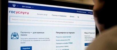Для российских регионов построили облачный конструктор электронных госуслуг