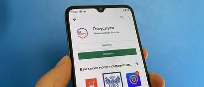 Портал «Госуслуг» стал частью схемы обмана россиян