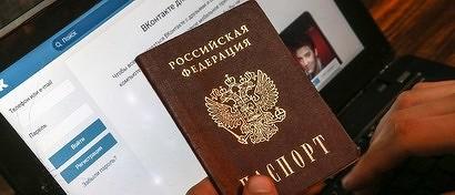 Роскомнадзор отказался от идеи регистрировать в соцсетях по паспорту, но придумал другой способ узнать данные пользователей