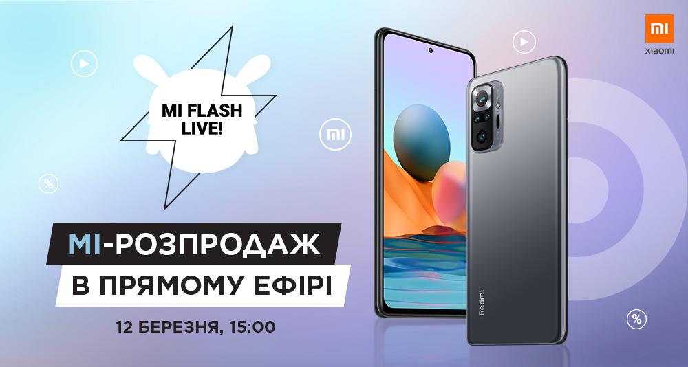 Xiaomi устраивает Flash-распродажу в Украине: обещают подарки, Redmi Note 10 Pro по суперцене и скидки до 30%