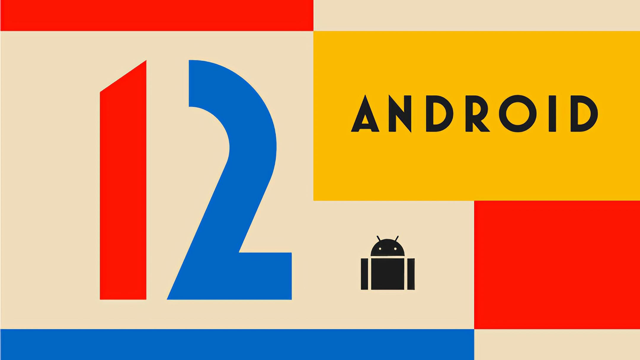 Google выпустила Android 12 (на самом деле нет)