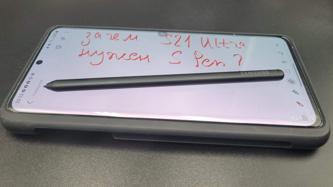 Дневник Samsung Galaxy 21 Ultra: зачем этому смартфону S Pen и что он умеет