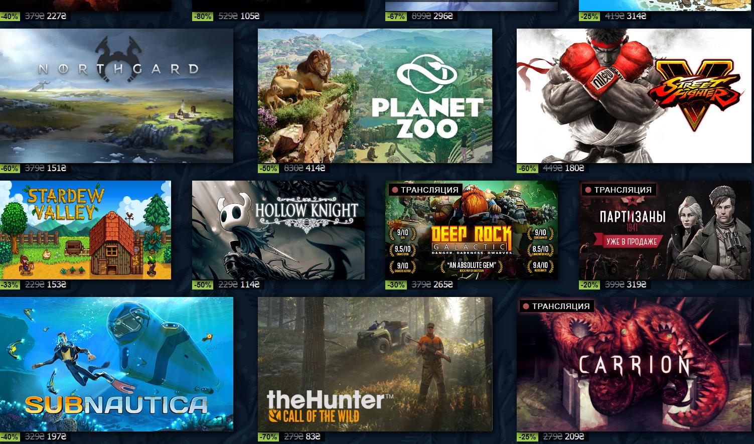 Valve запустила «Зимнюю распродажу» в Steam: игры для ПК со скидками до 90%