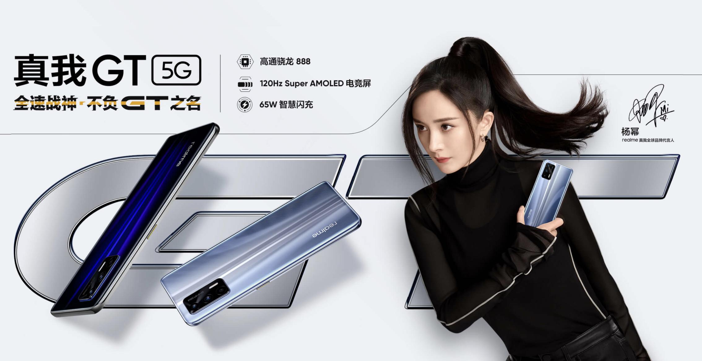 Realme GT 5G: флагманский смартфон с AMOLED-экраном на 120 Гц, чипом Snapdragon 888, тройной камерой, кожаной задней крышкой и ценником от $448