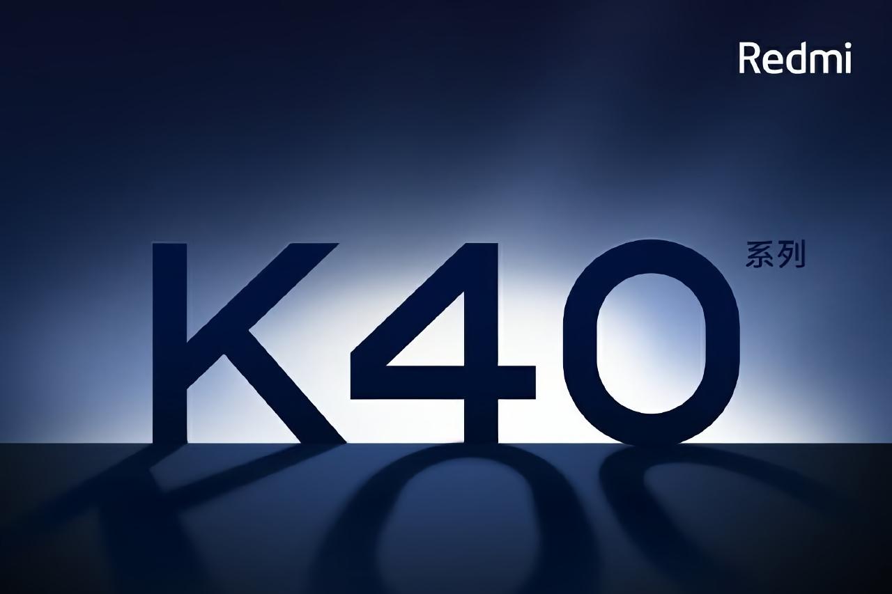 Xiaomi рассказала когда выйдет и сколько будет стоить флагманская серия смартфонов Redmi K40
