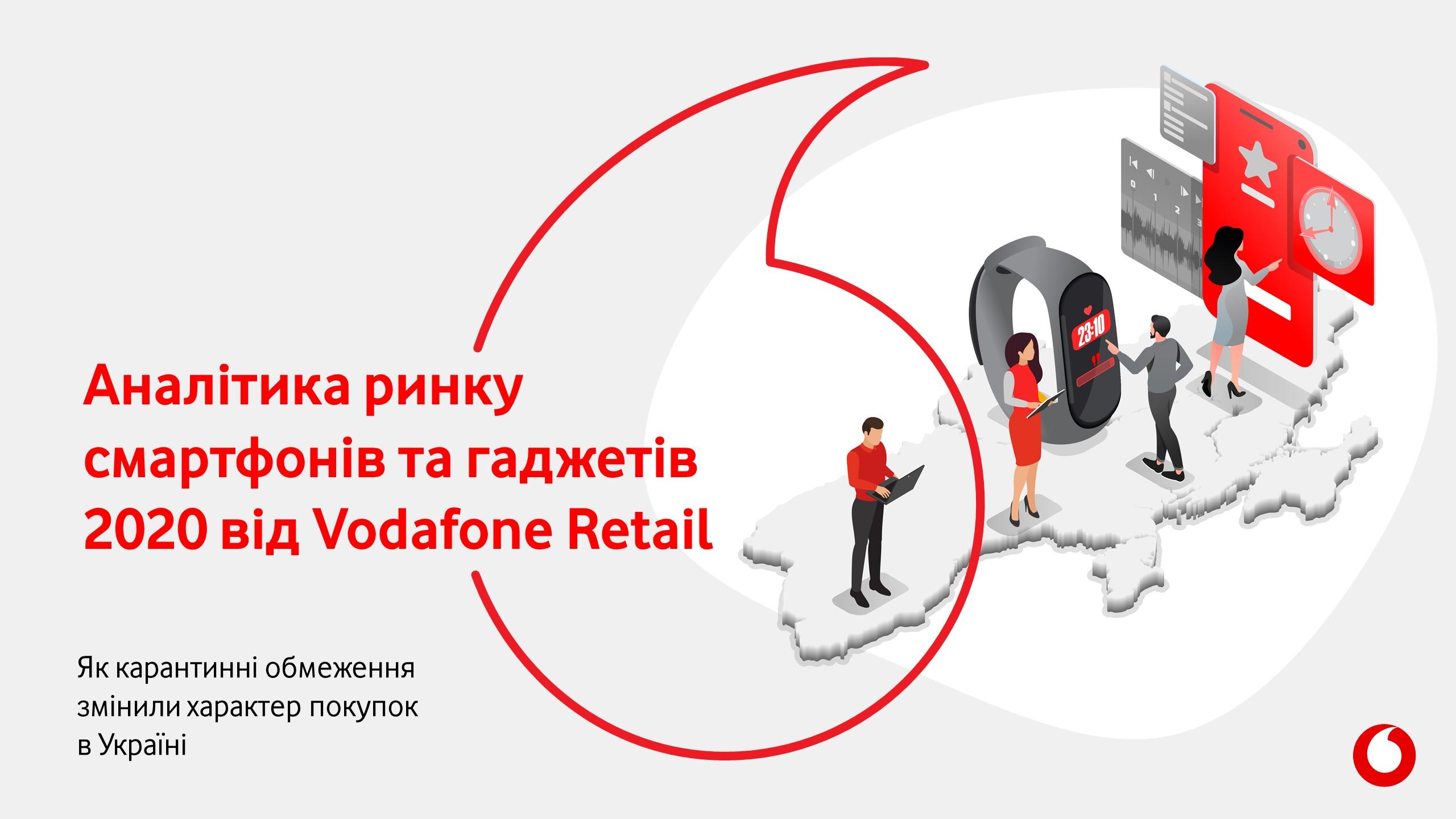 Vodafone Retail: клиенты со средним и низким доходом в Украине меняют смартфоны чаще, чем клиенты с высоким