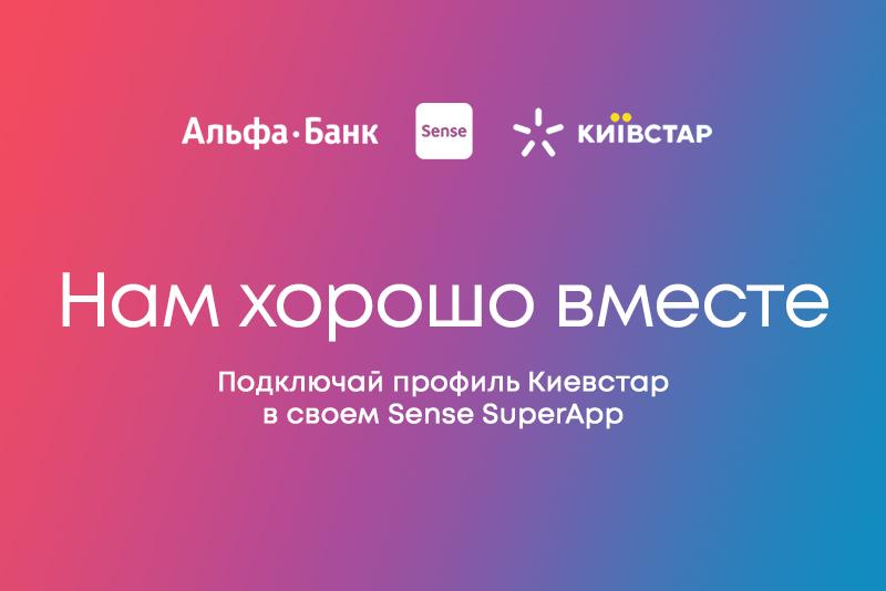 [на правах рекламы] Альфа-Банк Украина и Киевстар объединили доступ к счетам в Sense