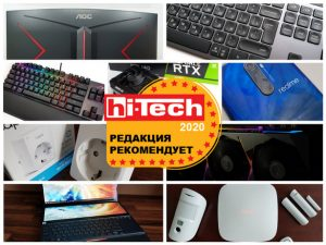 Лучшие устройства 2020 года, по мнению редакции hi-Tech.ua