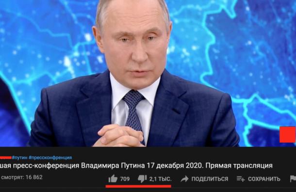 Путина завалили дизлайками на YouTube