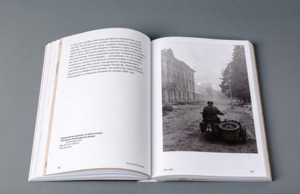 Нерв времени: издан альбом фото и документов о Петергофе в годы войны