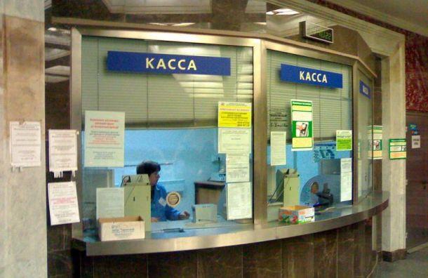 Технический сбой: в кассах метро принимают только наличные