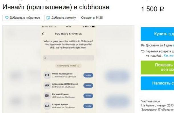'Авито' запретил продажу инвайтов в Clubhouse после вспышки мошенничества