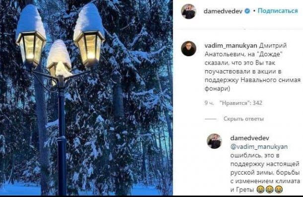 Дмитрий Медведев опубликовал фотографии зажженных фонарей
