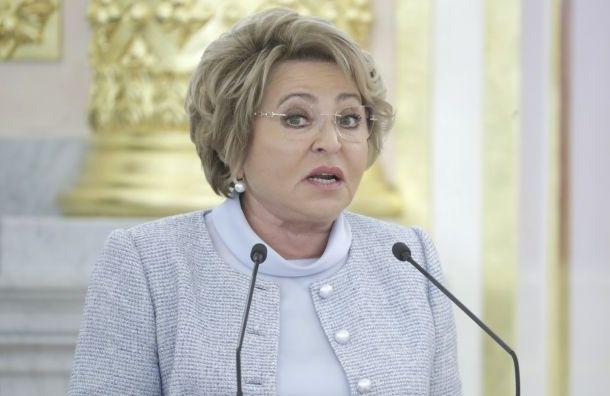 Матвиенко посоветовала отдыхать летом в России